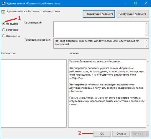 Как удалить корзину Windows 10