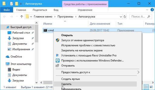 Как почистить автозагрузку на Windows 10