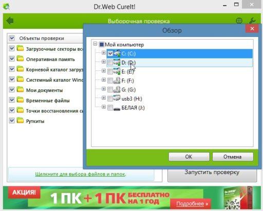 Если в Windows 10 загрузка диска 100 процентов решение простое проверка на вирусы