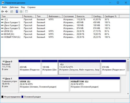 Соединить диск разделы Windows 10