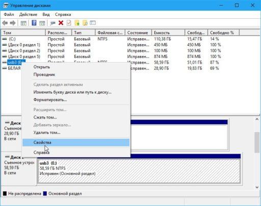 Проверка диска на битые сектора Windows 10