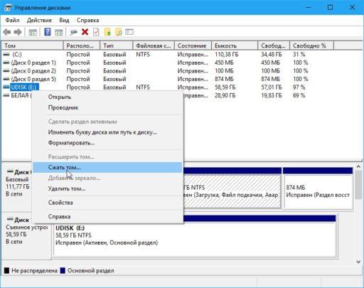 Разделение жесткого диска Windows 10