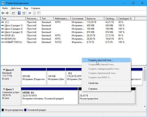 Соединить жесткий диск Windows 10