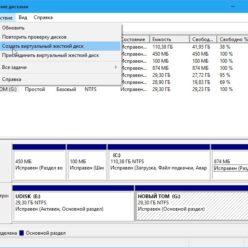Программа для виртуальных дисков Windows 10