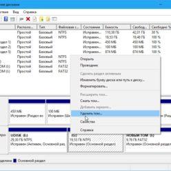 Объединение жестких дисков в Windows 10