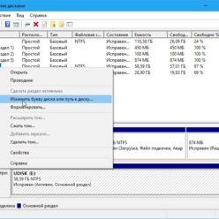 Windows 10 скрытые разделы диска