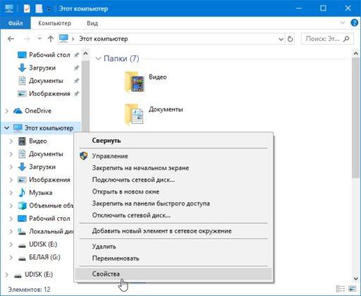 Как посмотреть какая версия Windows 10