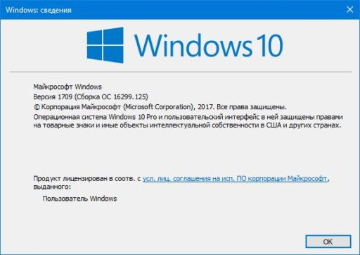 Как проверить сборку Windows 10