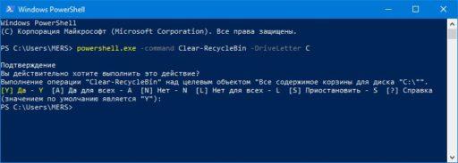 Если не очищается корзина Windows 10 то воспользуйтесь PowerShell