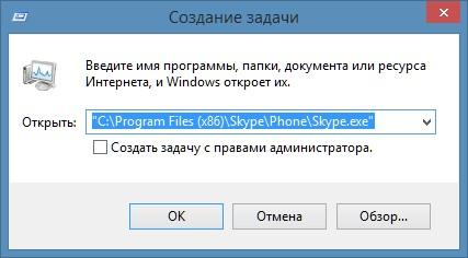 Скайп Windows 10 автозапуск