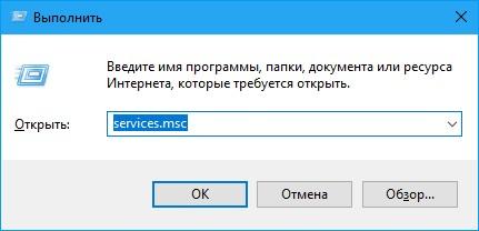 Открывающая команда службы Windows 10