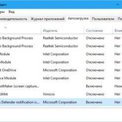 Если пропал значок Защитника Windows 10 то добавьте этот пункт в автозагрузку