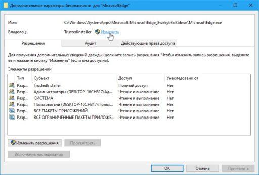 Как включить Microsoft Edge в Windows 10