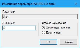 Как отключить Центр безопасности Защитника Виндовс 10