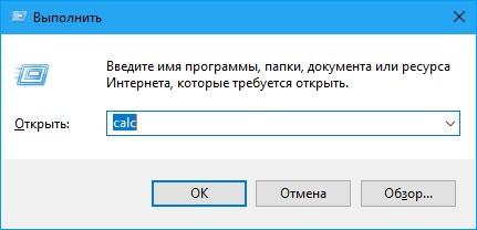 Горячие клавиши калькулятор Windows 10