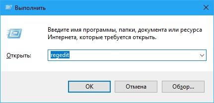 Отключение Защитника Windows 10 реестр