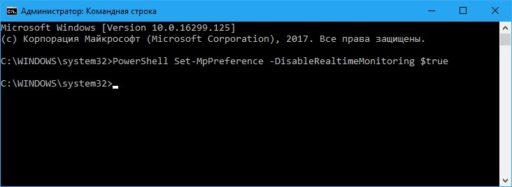 Отключить Защитник Windows 10 через командную строку