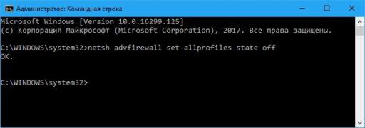 Брандмауэр Защитника Windows 10 не отключается