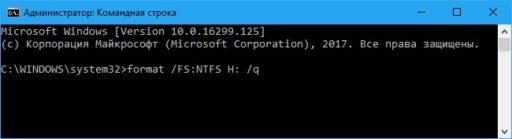 Отформатировать жесткий диск через биос Windows 10