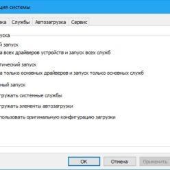 Как правильно настроить конфигурацию системы Windows 10