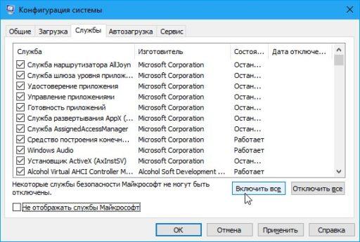 Восстановить службы Windows 10 по умолчанию