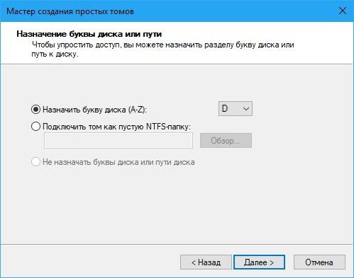 Создание тома на жестком диске Windows 10