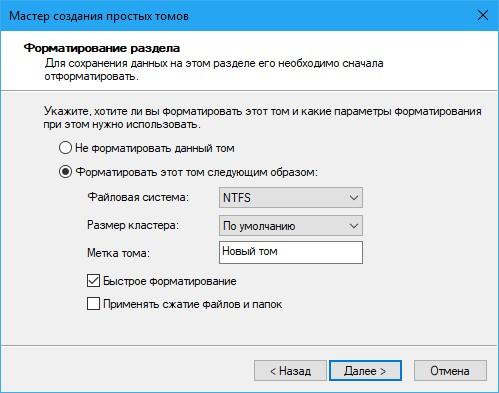 Как добавить новый диск в Windows 10