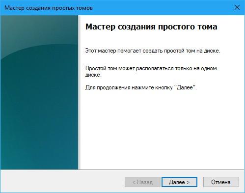 Создание разделов диска Windows 10