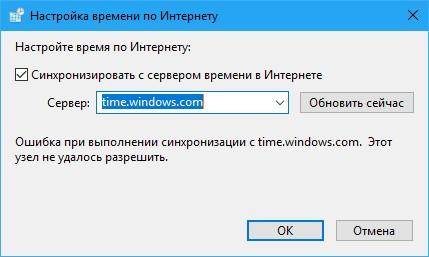Как синхронизировать время с интернетом Windows 10