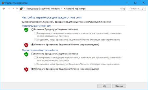 Служба брандмауэр Защитника Windows 10