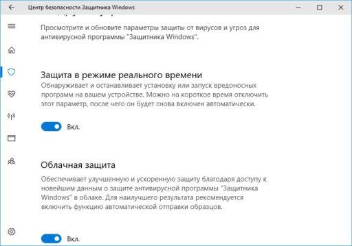 Как восстановить удаленный Защитник Windows 10