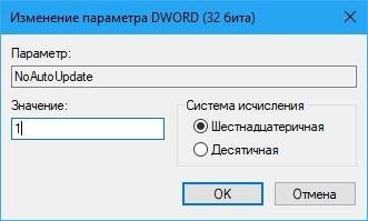 Как удалить службу обновления Windows 10