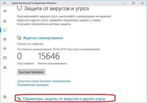 Отключить Защитник Windows 10 1709