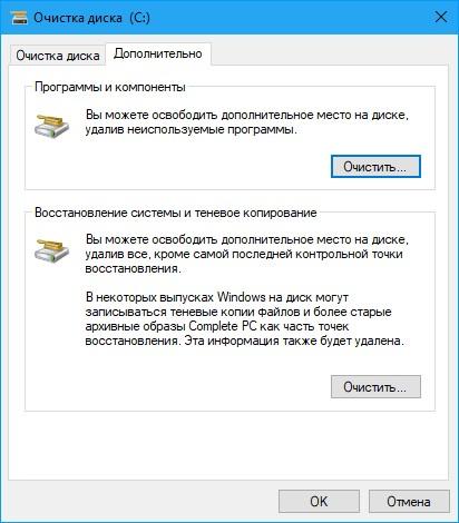 Забит диск С Windows 10 как почистить