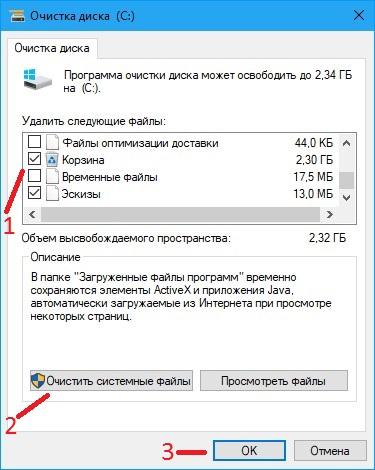 Пропало место на диске С Windows 10