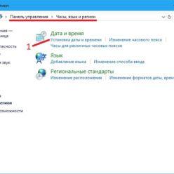 Не синхронизируется время Windows 10 без подключения к интернету