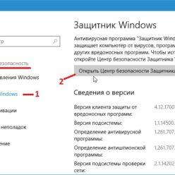 Как отключить Защитник Windows 10 1803