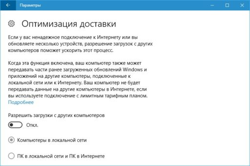 Служба доставки Windows 10