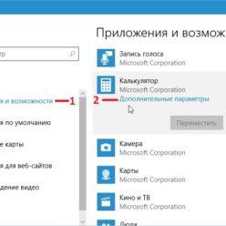Установить калькулятор Windows 10