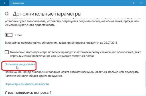 Служба узла оптимизация доставки Windows 10