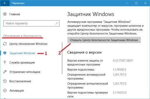 Защитник Windows 10 исключения