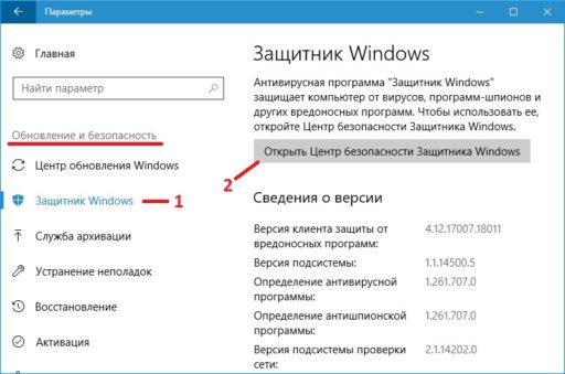 Как зайти в карантин Защитника Windows 10