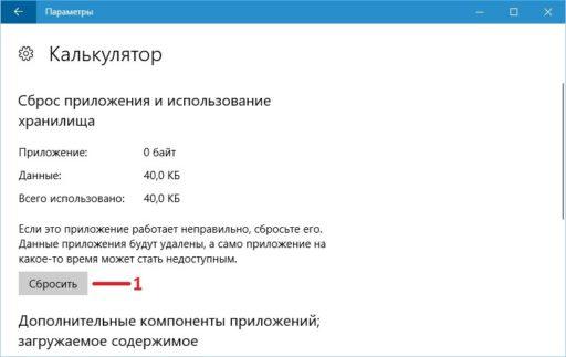 Временно удалить калькулятор Windows 10