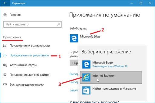 Не работает Microsoft Edge в Windows 10
