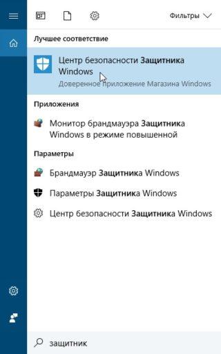Где Защитник Windows 10