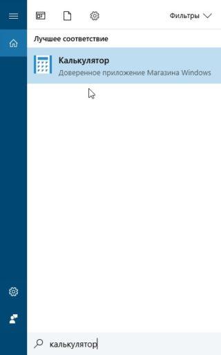 Запускаем стандартный калькулятор Windows 10