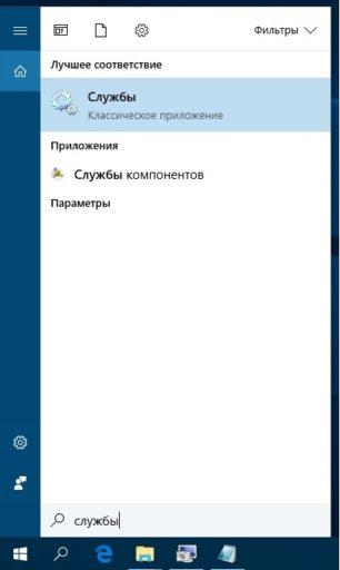 Как посмотреть запущенные службы Windows 10