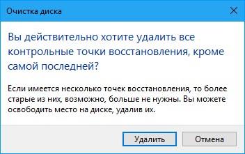 Очистить системный диск Windows 10