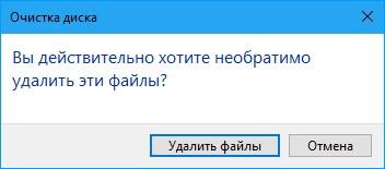 Очистить место на диске С Windows 10