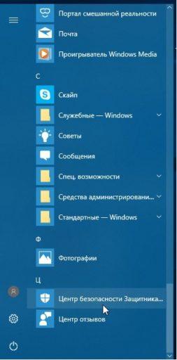 Открыть встроенный Защитник Windows 10